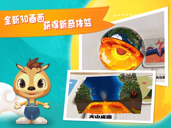 袋鼠跳跳3D书-育儿3D动画乐园,益智故事绘本科普大全-ipad-2