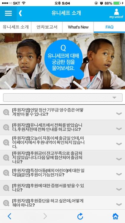 유니세프 screenshot-4
