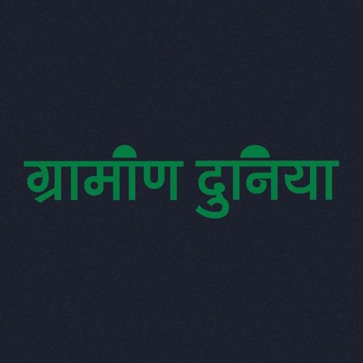 Grameen Duniya