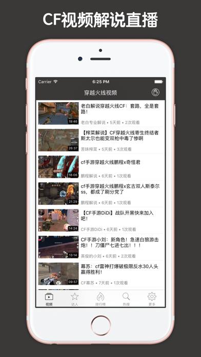 视频直播盒子 For 穿越火线:枪战王者 screenshot one