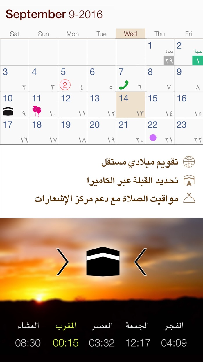 Hijri Calendar Screenshot