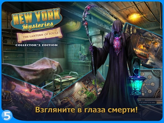Загадки Нью-Йорка 3 HD (Full) для iPad