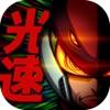 【放置】Light Speed Hero