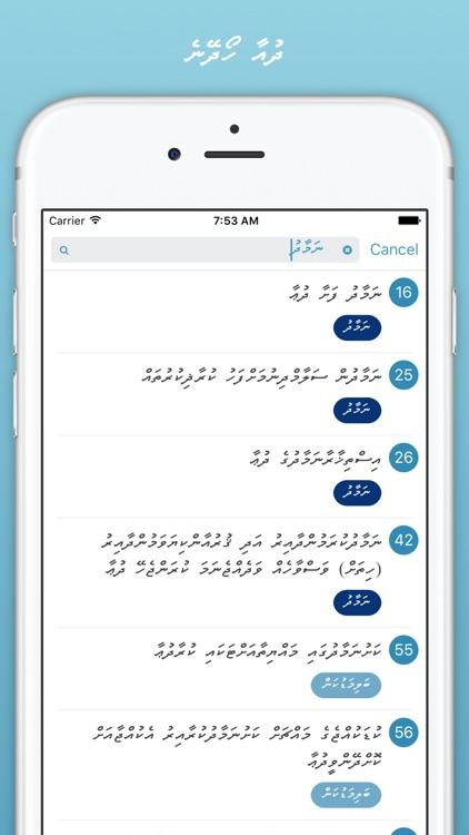 Hisnul Muslim - Dhivehi screenshot-3
