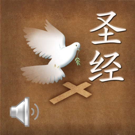 Chinese Bible (Sound,English Support)