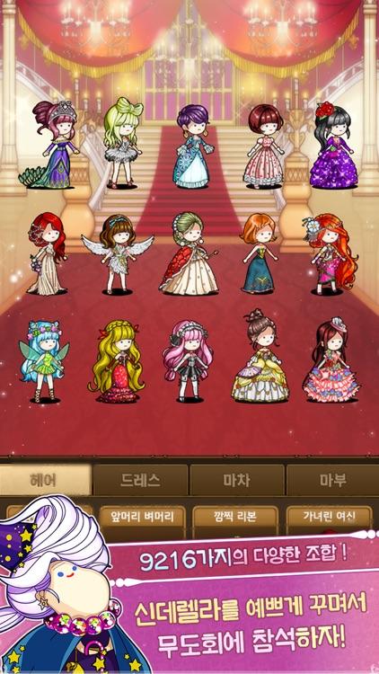 노가다신데렐라 screenshot-3