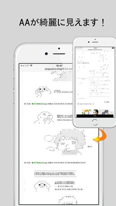AAみれるお - アスキーアート用フォント置換アプリのおすすめ画像1