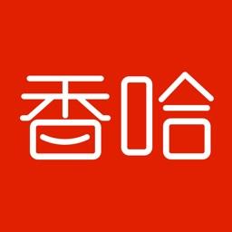 香哈菜譜-最熱門的家常菜譜大全,烘焙、烹飪、做菜吃貨必備神器