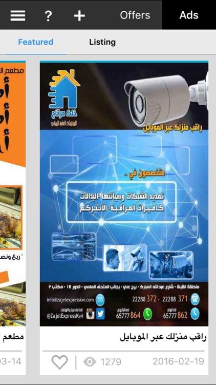 (اعلانات الكويت) Dirisha دريشه screenshot-3