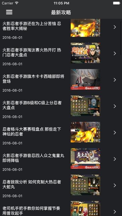 超级攻略 for 火影忍者 火影忍者手游 screenshot-4