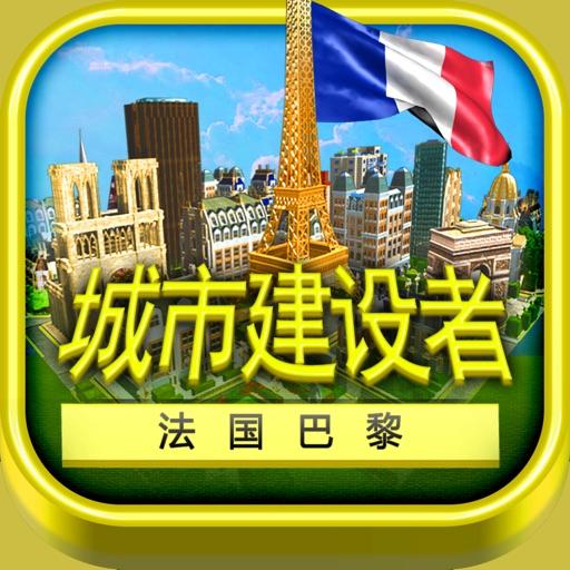 城市建设者 - 巴黎