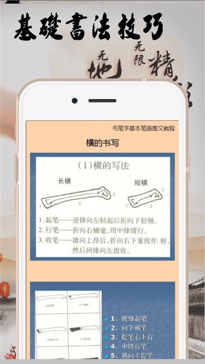 书法教学 screenshot-0