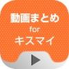 動画まとめアプリ for キスマイ(Kis-My-Ft2) - iPhoneアプリ