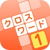 クロスワード その1 全670問以上 世界で1番遊びやすい 脳トレ