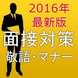 面接対策アプリ2016!ビジネス敬語・マナー・常識UP