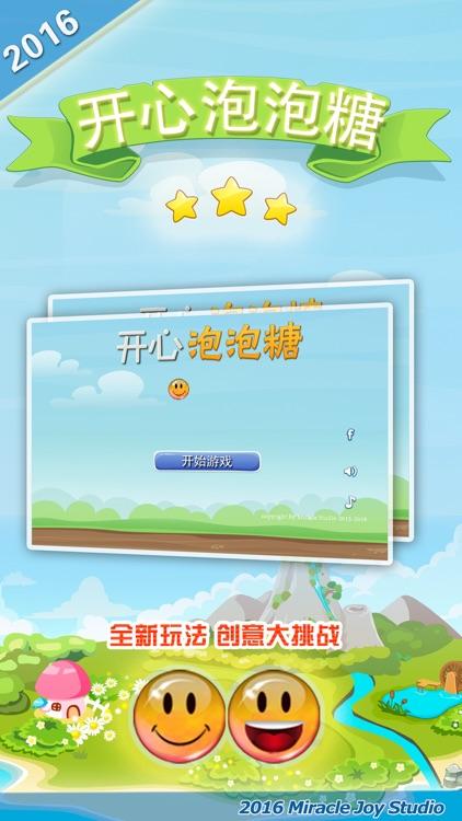 开心泡泡糖 -全新玩法的卡通风格翻转消除游戏