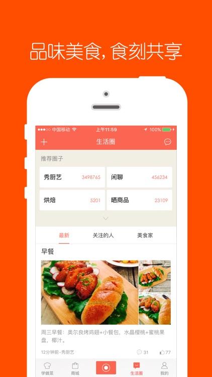 家常菜-最热门的家常菜谱大全,烹饪、做菜、下厨房必备神器 screenshot-3