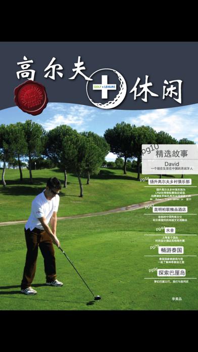 Golf + Leisure 高尔夫+休闲 screenshot one
