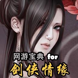 网游宝典 for 剑侠情缘 剑侠情缘手游