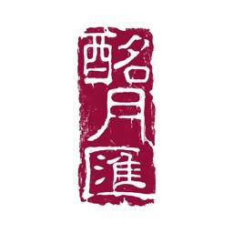 Signature Wine Club (酩月汇)