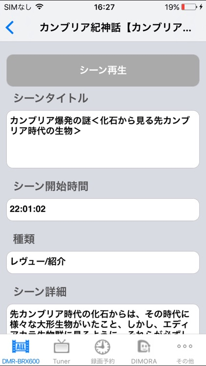 DIGA remote screenshot-3