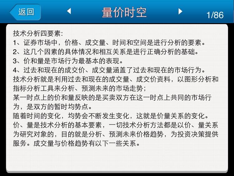 量价关系HD 股民必备炒股知识 screenshot-3