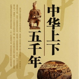 中华上下五千年-解读中国历史-讲述历史典故