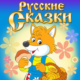 Audio Fairytales: Russian Folk Tales for Kids and Parents