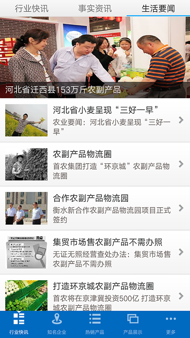 河北农副产品行业平台