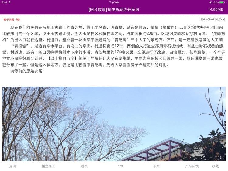移智阅读HD - 中文论坛集合