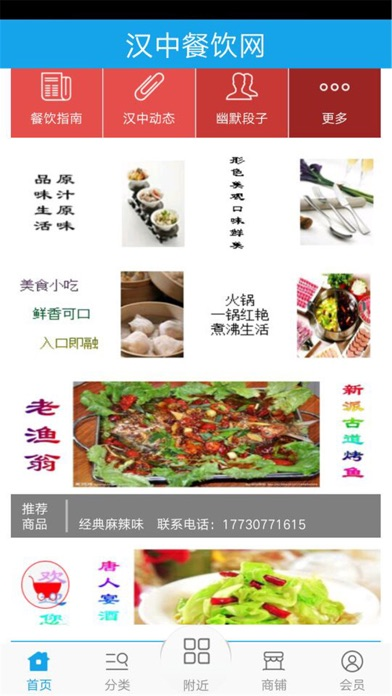 汉中餐饮网