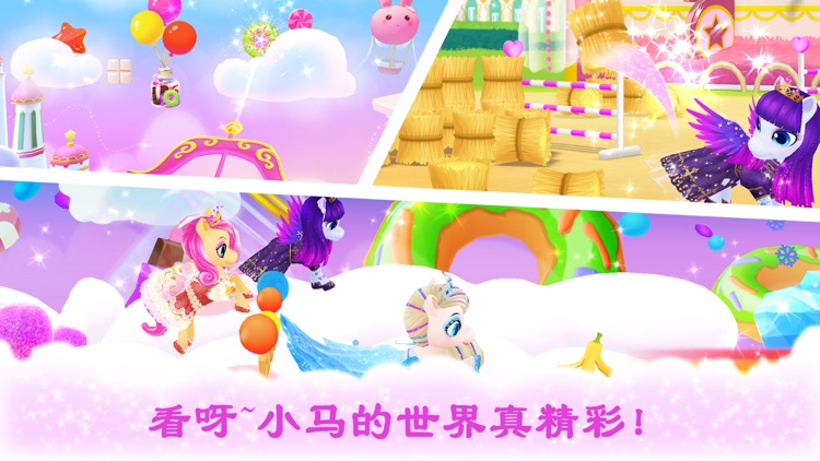 公主宠物宫殿:皇家小马-宠物照顾、玩耍和换装游戏 screenshot-3
