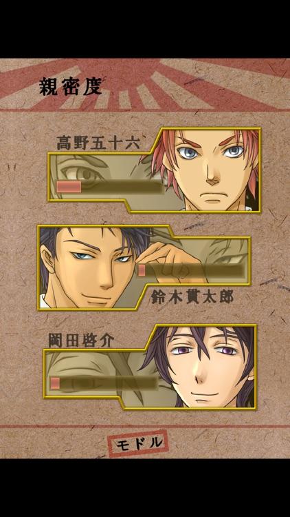 旭日ニ戀露ス弐 春日ト日進 無料版 screenshot-4