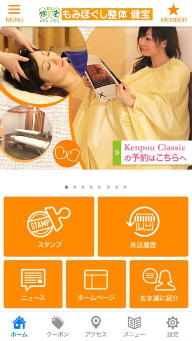 札幌市にある『もみほぐし整体』 健宝の公式アプリのスクリーンショット1