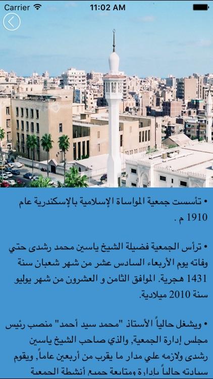 ياسين رشدي screenshot-3