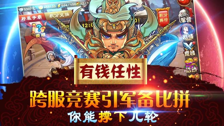 三国杀传奇-跨服乱斗 screenshot-3