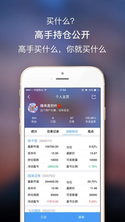 中泰股票雷达专版 screenshot-3