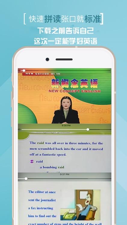 英语教材-第三册最新版美式英式课文视频讲解