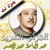 القرآن الكريم ـ عبد الباسط عبد الصمد ـ بدون نت apk