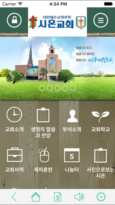 download 시온교회(zionchurch.or.kr) apps 0