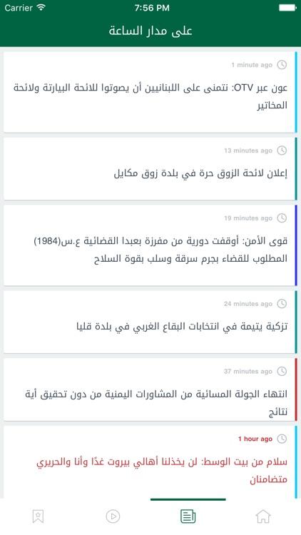 kataeb.org screenshot-4