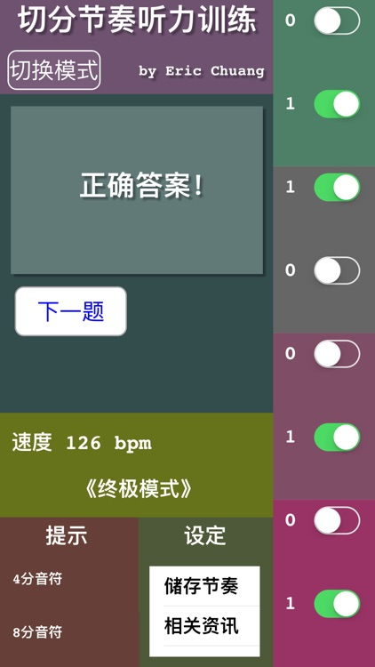 切分节奏听力训练-简中版 screenshot-3