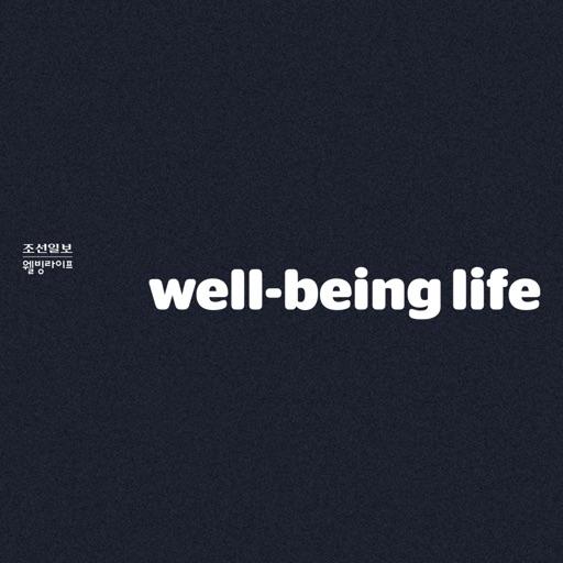 웰빙라이프 Wellbing life