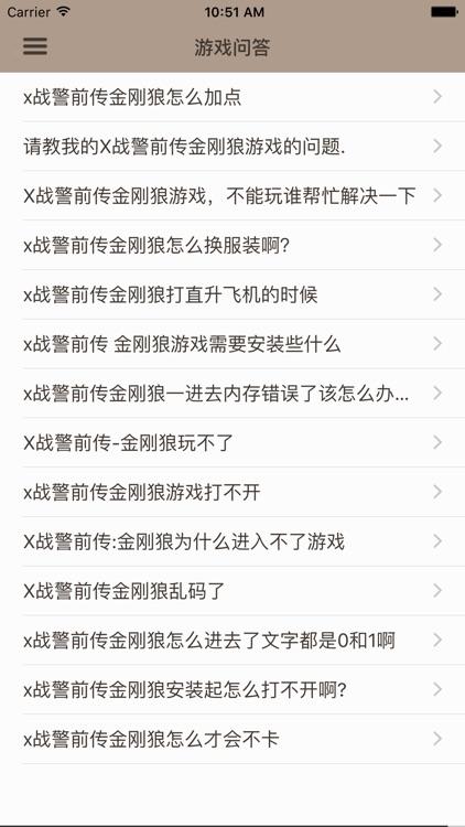 游戏攻略 For X战警前传金刚狼 screenshot-3