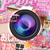 雑誌の表紙モデルになれるフォトフレームカメラ -LOOKS LIKE
