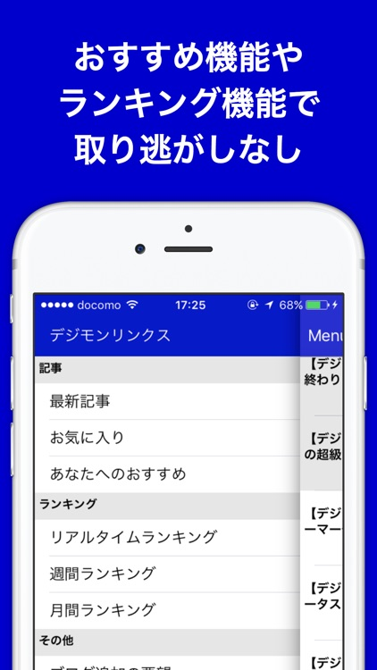 攻略ブログまとめニュース速報 for デジモンリンクス screenshot-3