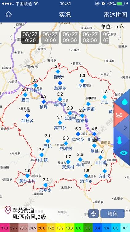 青田天气 screenshot-4
