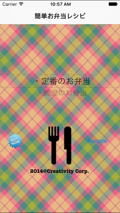簡単お弁当レシピ screenshot1