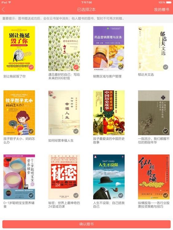 当当读书中文版 - 免费热门小说抢先看 screenshot-3
