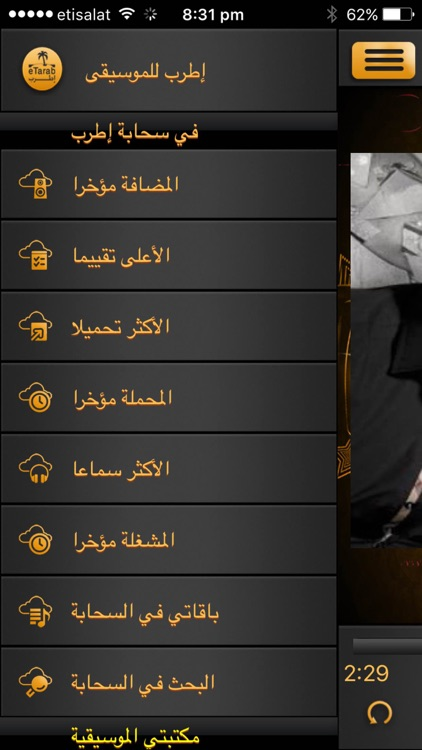 eTarab Music screenshot-1